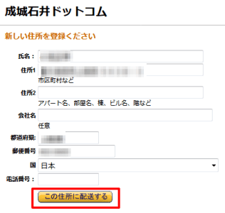 Amazon Payments 配送先入力