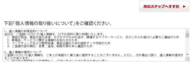 個人情報取扱micoco玄米プロテイン