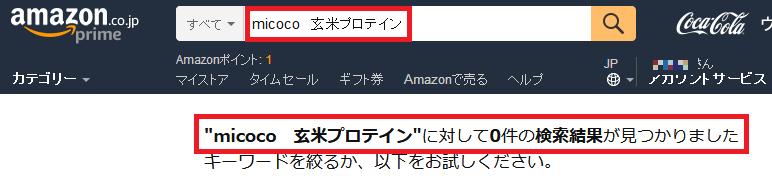 Amazon.co.jp- micoco 玄米プロテイン