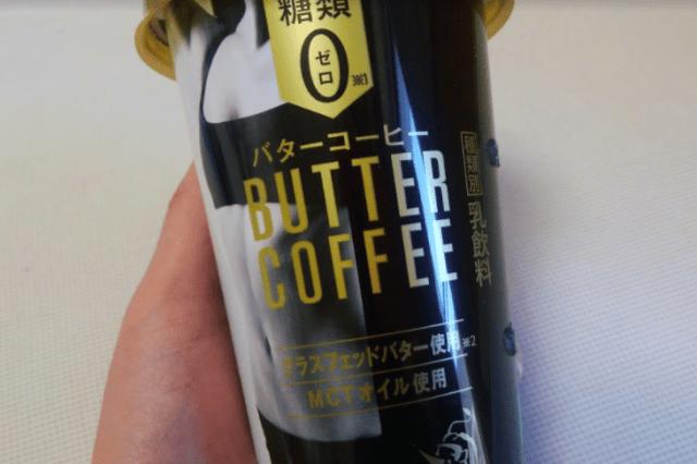 ファミマのバターコーヒー手持ち