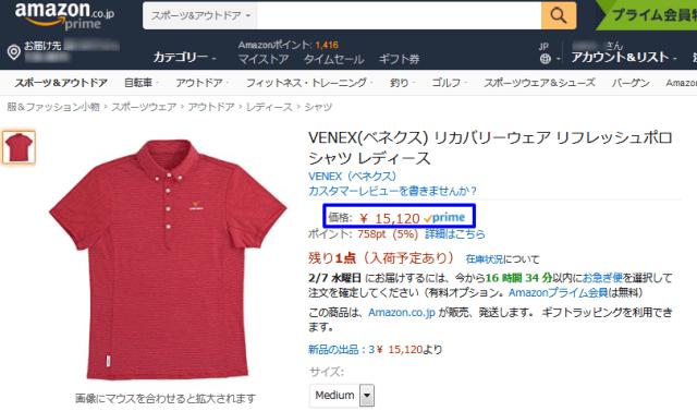 Amazon.co.jp: VENEX ベネクス