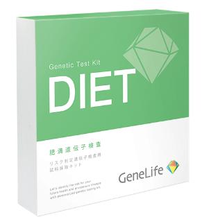 GeneLife検査キット箱