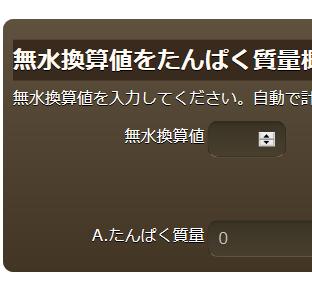 【プロテイン】たんぱく質無水換算値からの返還計算機