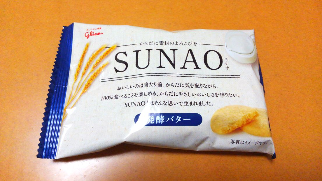 SUNAO_ビスケット発酵バター1袋