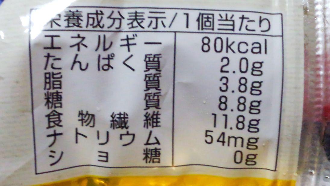 SUNAOバニラソフト栄養成分表示