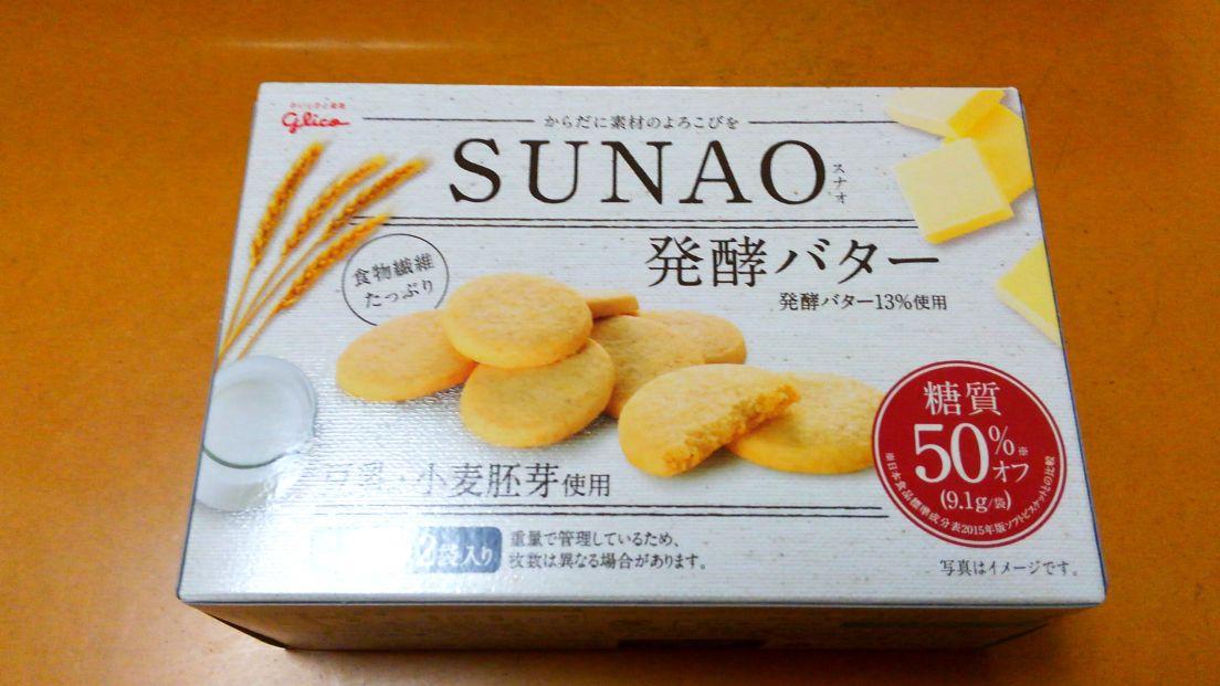 SUNAO_ビスケット発酵バター箱