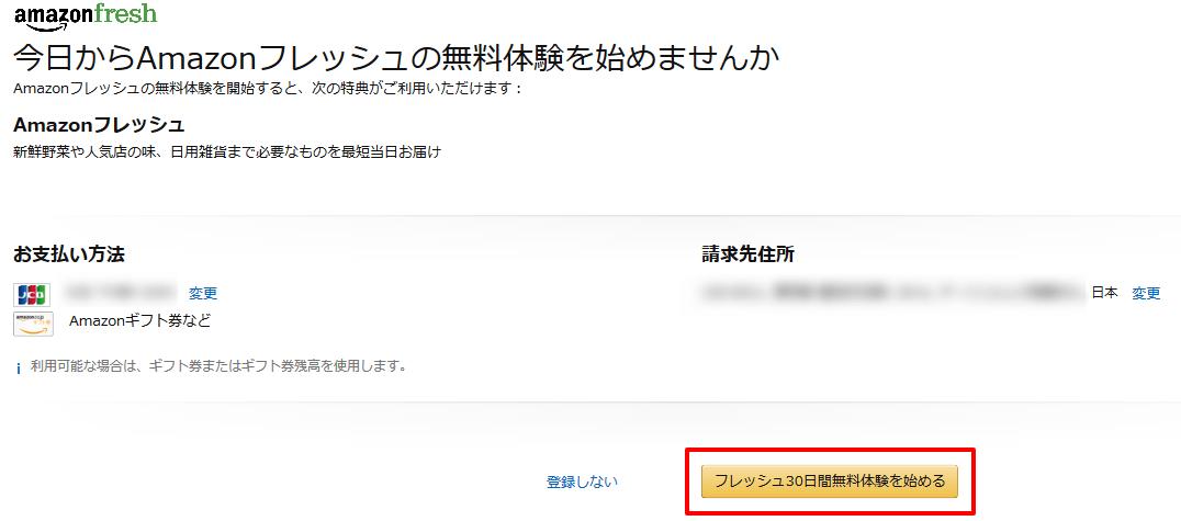 Amazonフレッシュ_登録