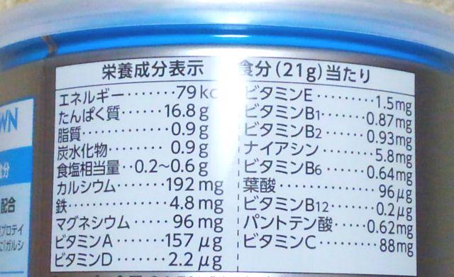 ザバスプロテイン_ウェイトダウン_栄養成分表示