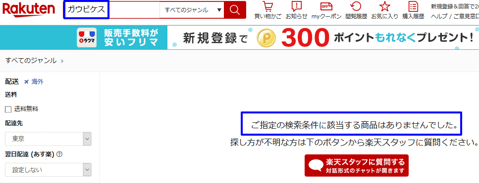 【楽天市場】ガウビケスの通販