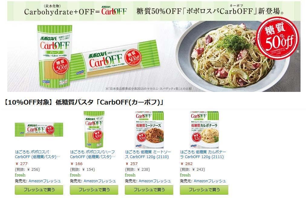 Amazon.co.jp はごろもフーズ 低糖質パスタ 10 OFF