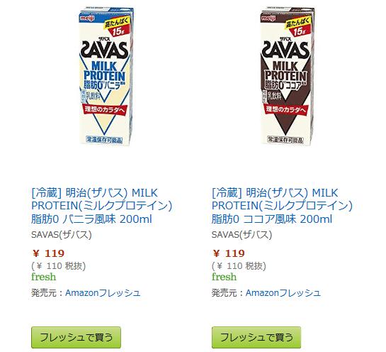 Amazon.co.jp ザバス ミルクプロテイン Amazonフレッシュ