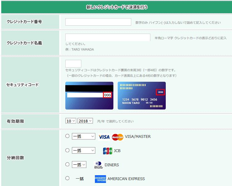 腸活の素-クレジットカード情報