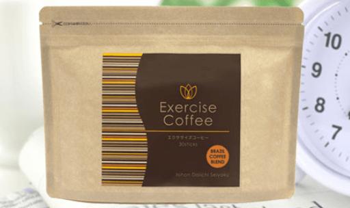 エクササイズコーヒーのダイエット効果