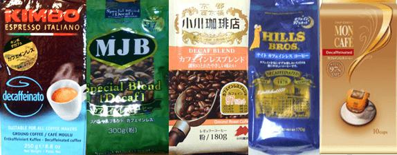 カフェインレスコーヒーランキング