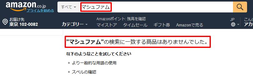 Amazon.co.jp マシュファム