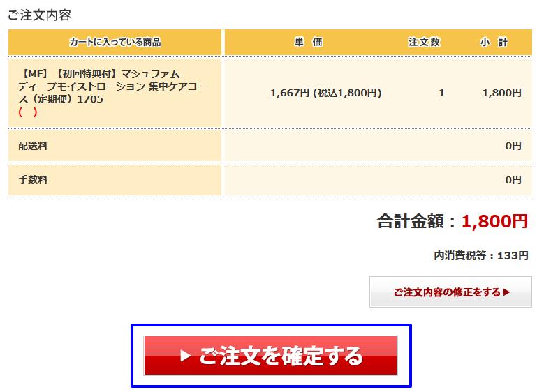 マシュファムディープモイストローション_注文確定