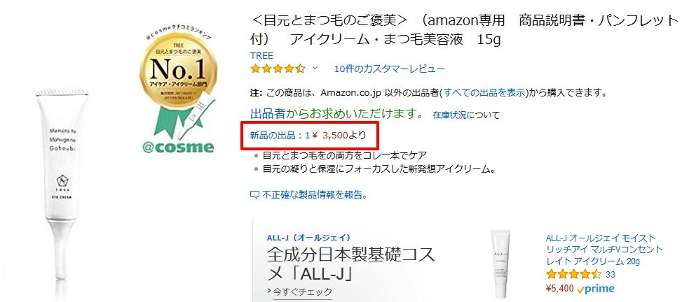 Amazonジュメル通販