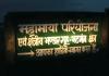 SECL_Mahamaya_underground_mine