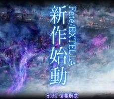 Fate/EXTELLA 新作