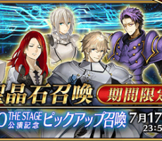 FGO THE STAGE公演記念ピックアップ召喚