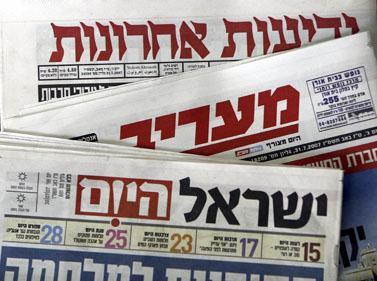 عناوين الصحافة الإسرائيلية- الأحــــــد – 18-06-2017