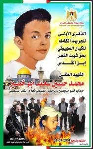 بوستر محمد خضير