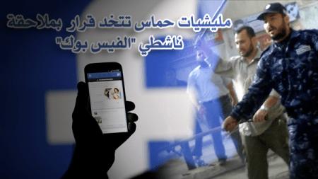 """مليشيات حماس تتخد قرار بملاحقة ناشطي """"الفيس بوك"""""""