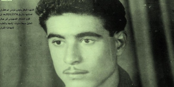 باجس أبو عطوان .. مات البطل عاش البطل