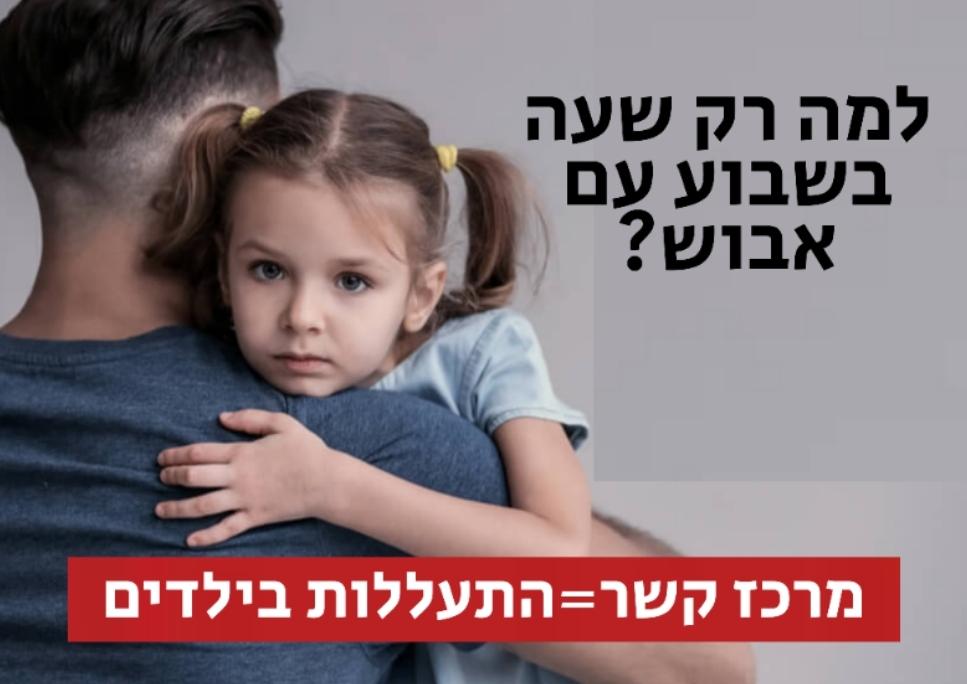 מרכזי הקשר = התעללות בילדים.