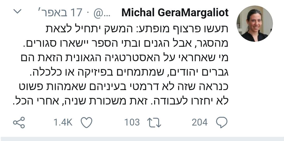 ציוץ נוטף שנאת גברים ויהודים בפרט!