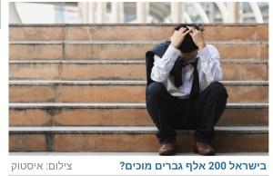 בישראל 200 אלף גברים מוכים