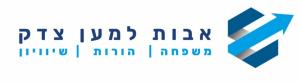 לוגו כותרת אבות למען צדק