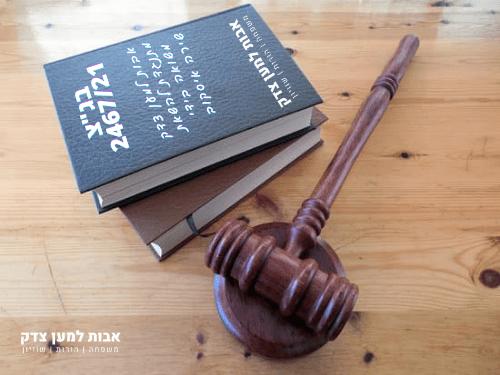 בגצ 2467/21 אבות למען צדק נגד השר חילי טרופר