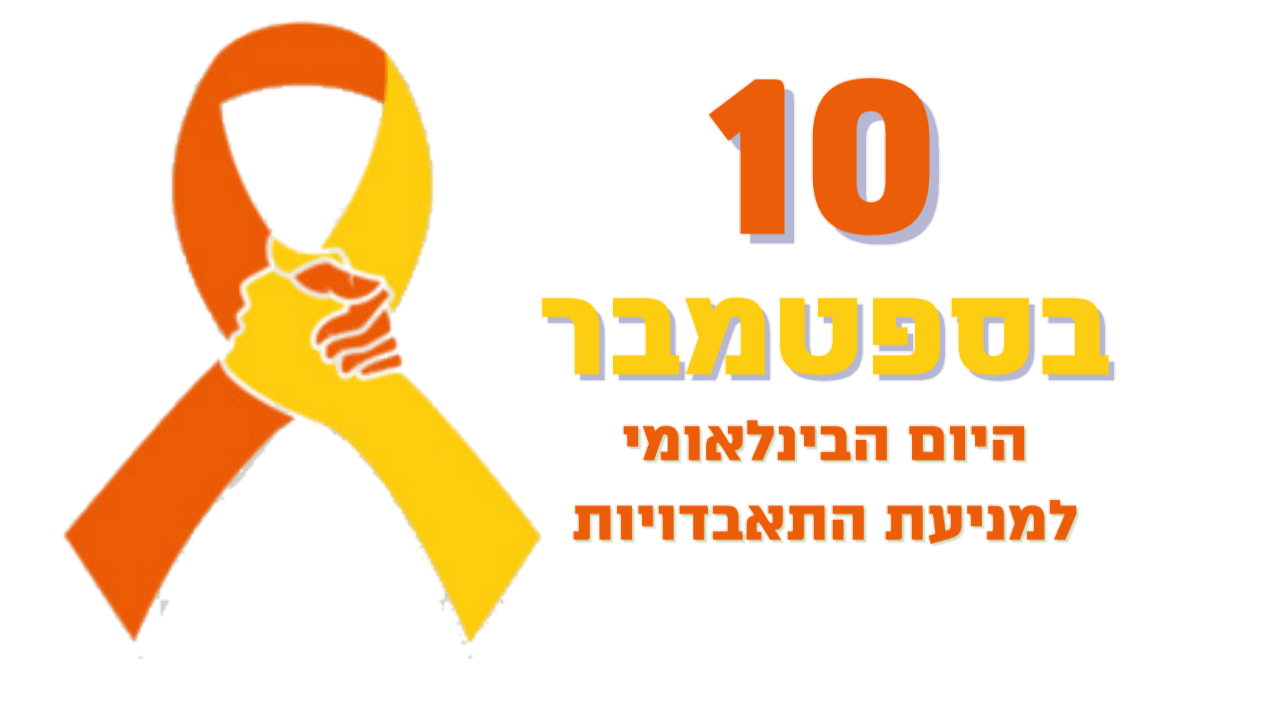לוגו היום הבינלאומי למניעת התאבדויות