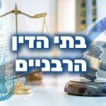 אפליית גברים בבתי הדין הרבניים.
