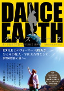 USA著書 『DANCE EARTH』