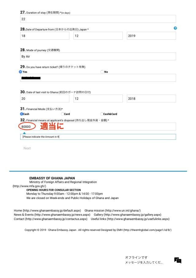 VISA申請フォーム4