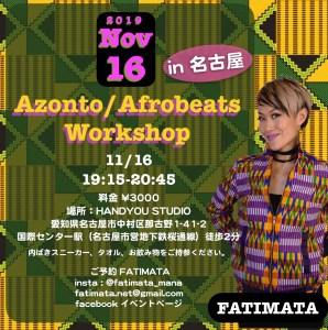 fatimata workshop in 名古屋