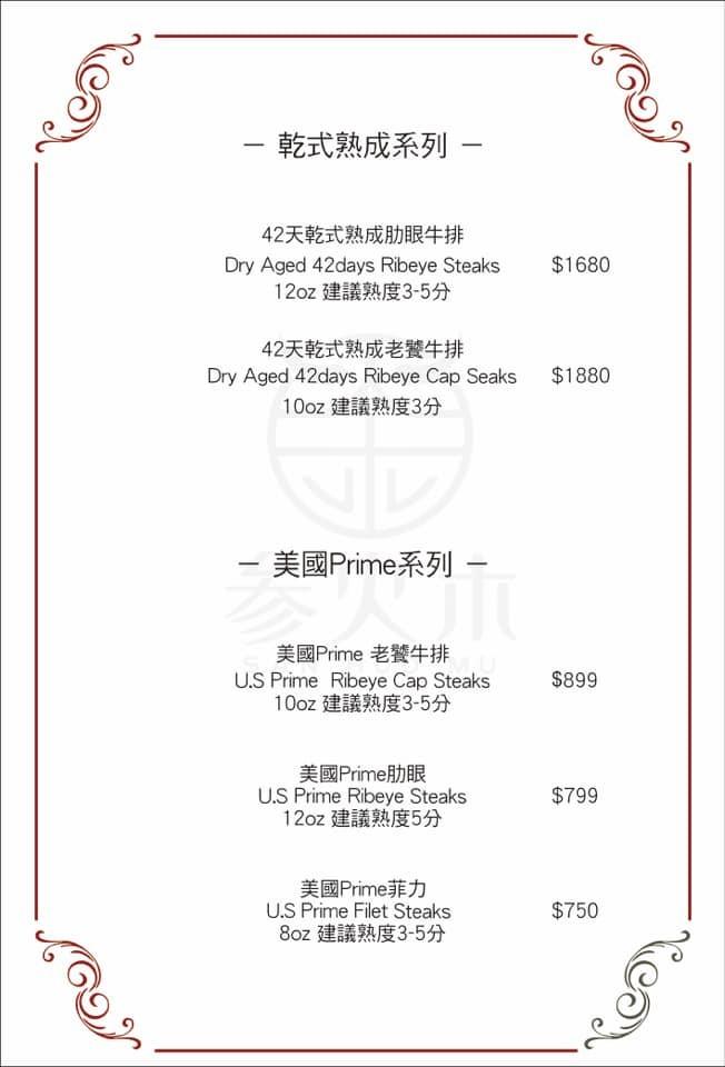参火木菜單