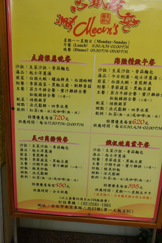 美心鐵板燒菜單