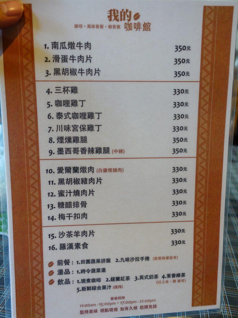 我的咖啡館菜單
