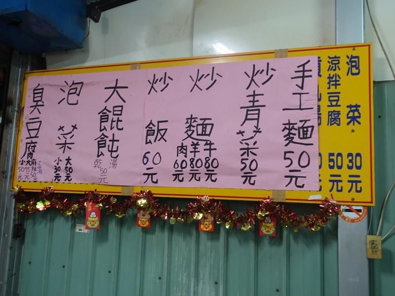 美味臭豆腐小吃菜單