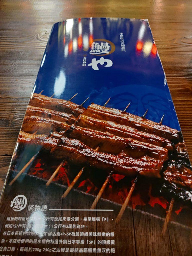 大江戶町鰻屋菜單