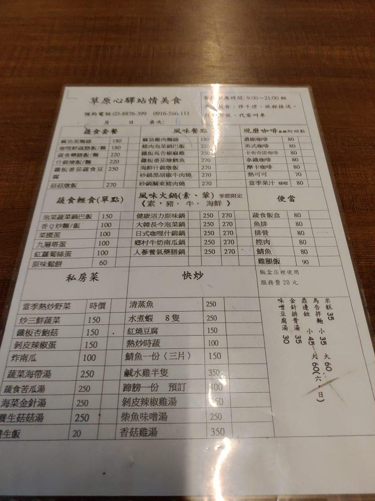 瑞穗驛站菜單