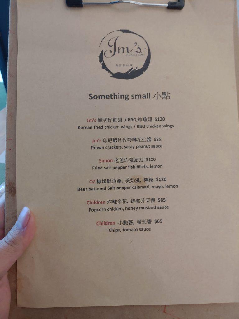 JMS吳國界料理菜單
