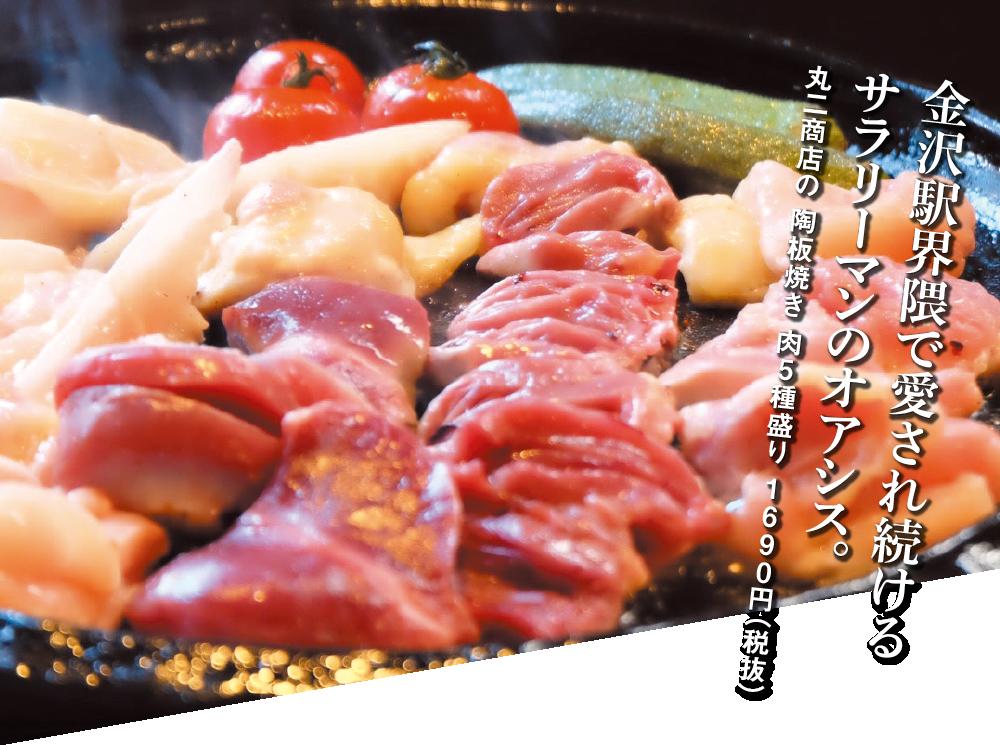 都心だけじゃない。金沢でも美味しい ローストビーフ丼が食べたい!! ASD roast style 昼カフェ、夜バル。の 国産ローストビーフ丼(レギュラー) 1100円(税込)