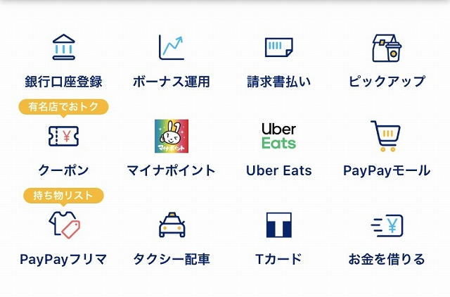 Paypay t カード 連携