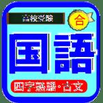 高校受験国語 漢字四字熟語古文ー期末テスト対策