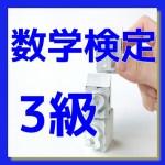 数学検定3級クイズ