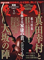 豊臣秀頼は横綱白鳳級の偉丈夫だった!?来る「真田丸ロス」に備えて「歴史人ー真田幸村と大阪の陣」を読む。